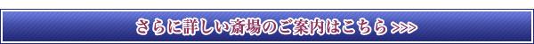 松戸市斎場施設の詳細ページへ