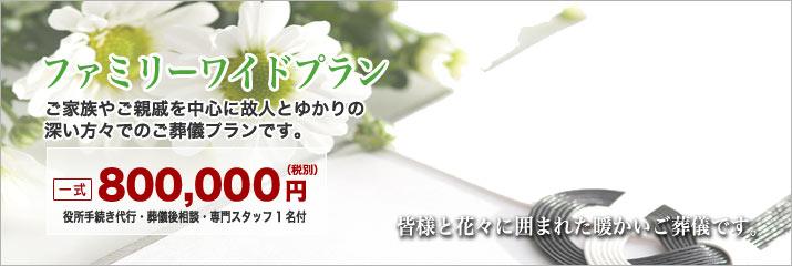 松戸市斎場での家族葬デラックスプランをご紹介
