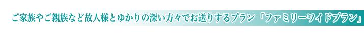 松戸市斎場の家族葬ファミリーワイドプランのご紹介