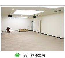 松戸市斎場待合ロビー