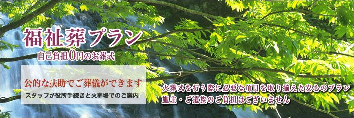 松戸市斎場での福祉葬をご紹介
