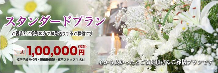 松戸市斎場での一般葬儀スタンダードプランをご紹介