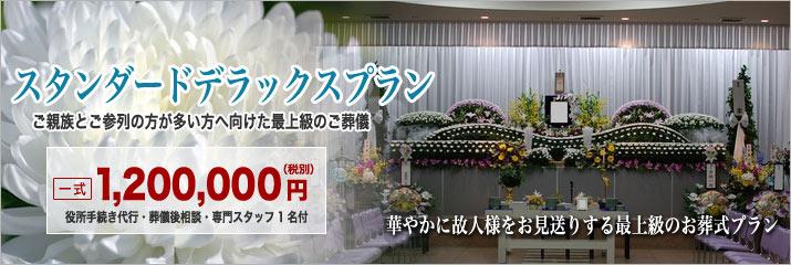 松戸市斎場での一般葬儀スタンダードデラックスプランをご紹介